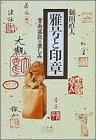 雅号と印章―書画落款の楽しみ (小学館ライブラリー)