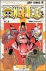 ONE PIECE -ワンピース- 第20巻
