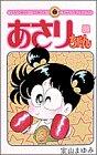 あさりちゃん (第36巻) (てんとう虫コミックス)