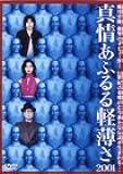真情あふるる軽薄さ2001 [DVD]