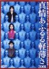 真情あふるる軽薄さ2001[DVD]