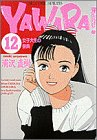 Yawara! (12) (ビッグコミックス)