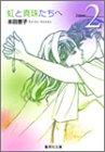 虹と真珠たちへ (2) (集英社文庫―コミック版)