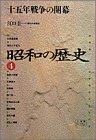昭和の歴史〈4〉十五年戦争の開幕 (小学館ライブラリー)