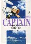 キャプテン 6 (集英社文庫—コミック版) [文庫] / ちば あきお (著); 集英社 (刊)