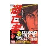逃亡者 1 (講談社コミックスデラックス)