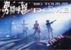 男闘呼組Big Tour'89 in DOME