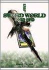 ソード・ワールド・カードRPG