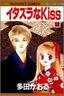 イタズラなKiss (12) (マーガレットコミックス (2278))