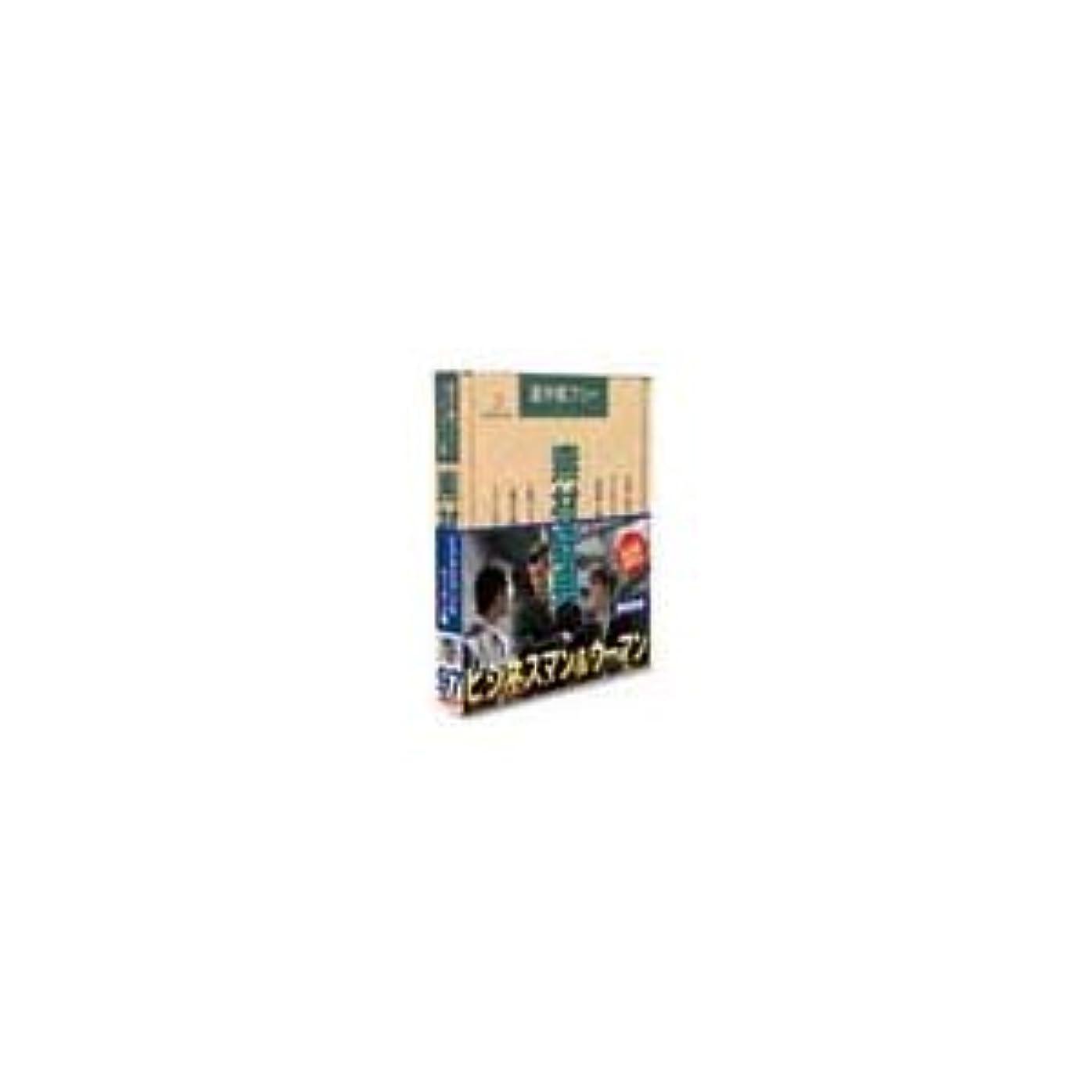 これらつなぐ構成写真素材 素材辞典Vol.97 ビジネスマン ウーマン