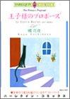 王子様のプロポーズ (エメラルドコミックス ハーレクインシリーズ)