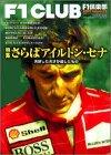 F1倶楽部 第31号 特集:さらばアイルトン・セナ (双葉社スーパームック)