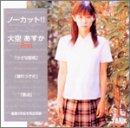 ノーカット!!大空あすか 2nd [DVD]