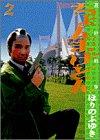 ちょんまげどん 2―最終戦争 (ビッグコミックススペシャル)