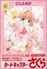 カードキャプターさくら 新装版(7) (Kodansha comics) 画像