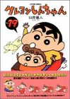 クレヨンしんちゃん (Volume19) (Action comics)