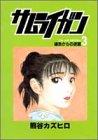 サムライガン 3 過去からの逆襲 (ヤングジャンプコミックス)
