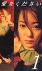 愛をください(1) [VHS]