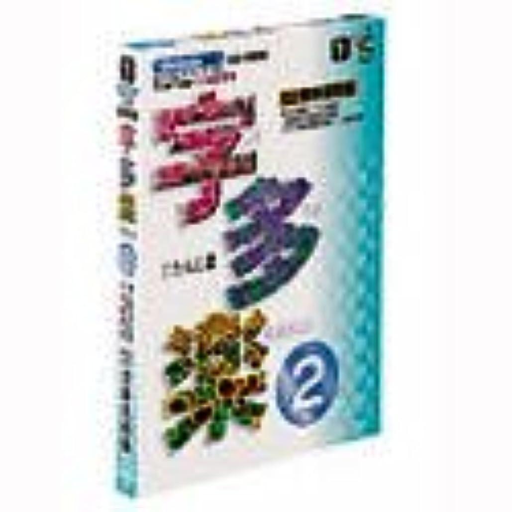 晩餐はがきズームインする字多楽 2 TrueType 日本語書体 Windows 95/98/Me/NT/2000対応