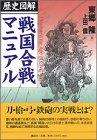 歴史図解 戦国合戦マニュアル