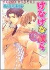 けなげな僕ら (Laqia novels)