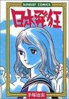 日本発狂―怪奇ロマンコミックス (サンデー・コミックス)