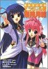 ギャラクシーエンジェル 烏丸ちとせのエンジェル隊業務月報 (Kadokawa Comics Dragon Jr.)