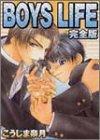 Boys life―完全版 (ドラコミックス)の詳細を見る