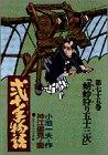 弐十手物語 75 蜻蛉狩り五十三次 (ビッグコミックス)