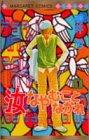 汝なやむことなかれ (1) (マーガレットコミックス (3169))