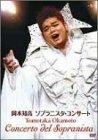 ソプラニスタ・コンサート [DVD]