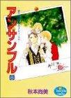アンサンブル 8―野火止家ぱわふるシリーズ (YOUNG YOUコミックス)