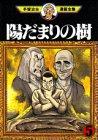 陽だまりの樹(5) (手塚治虫漫画全集)の詳細を見る