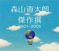 森山直太朗「さくら(独唱)」のジャケット画像