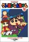 クレヨンしんちゃん(アニメコミックス) 14 (アクションコミックス アニメコミックス)