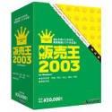 販売王 2003