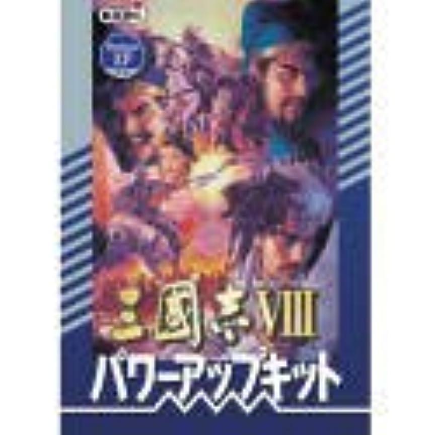 しょっぱい追う葡萄三國志 8 with パワーアップキット DVD-ROM版