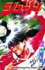シュート! (22) (講談社コミックス (2080巻))