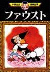 ファウスト 赤い雪 (手塚治虫漫画全集)の詳細を見る
