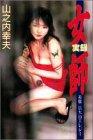 実録 女師―遊廓 信太山エレジー