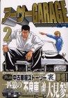 アーサーGARAGE(2) (ヤンマガKCスペシャル)