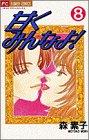 甘くみんなよ! 8 (フラワーコミックス)