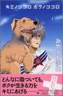 キミノココロ、ボクノココロ(1) (講談社コミックスフレンド B)