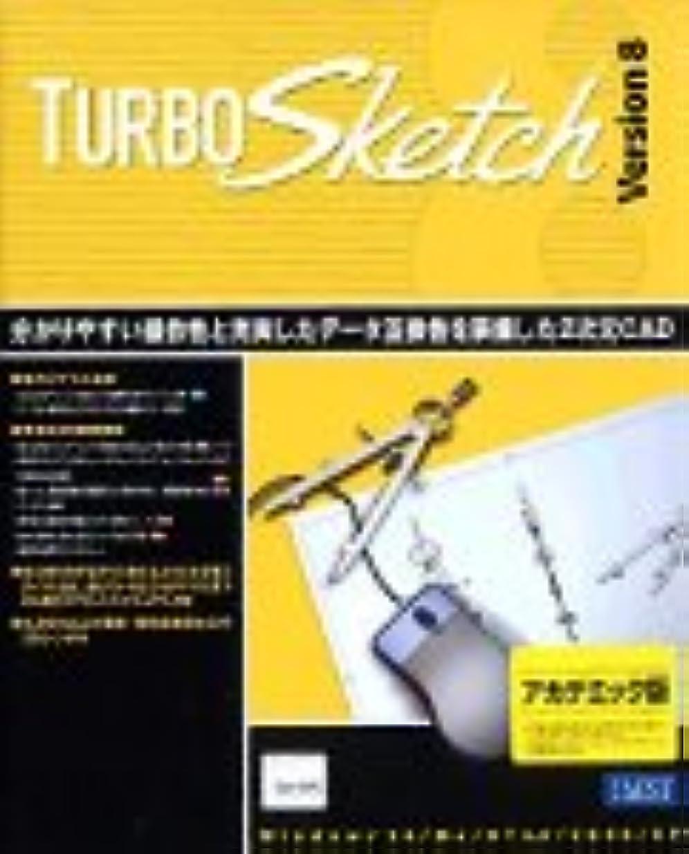 パレードグラフ平日TurboSketch Version 8 アカデミック版