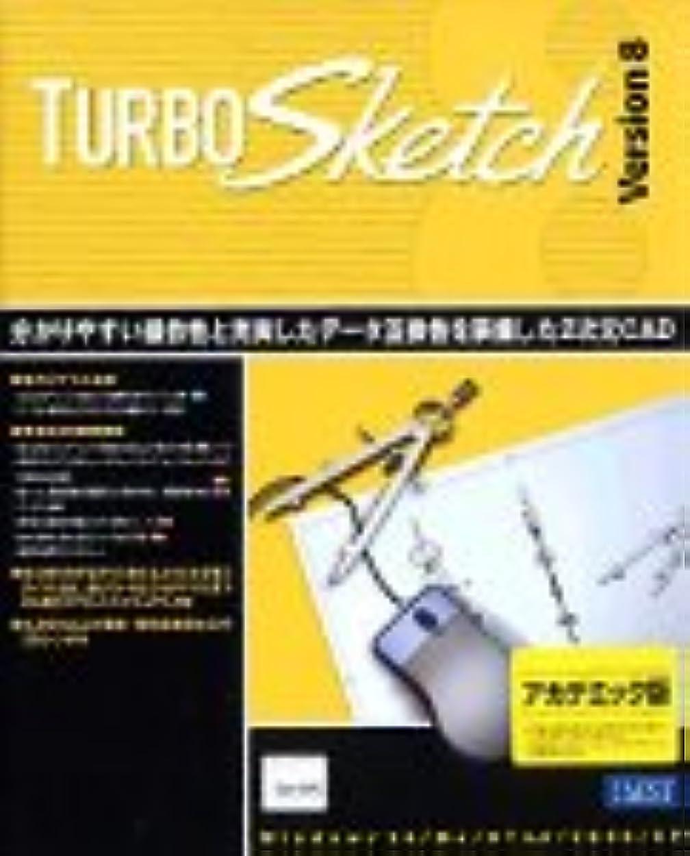 完全にあごミュートTurboSketch Version 8 アカデミック版