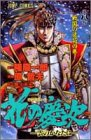 花の慶次―雲のかなたに (8) (ジャンプ・コミックス)