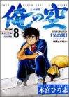俺の空―This is super exciting story (三四郎編8) (ヤングジャンプ・コミックス)