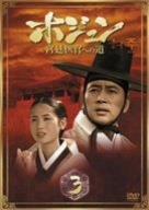 ホジュン BOX3 ~宮廷医官への道~ [DVD]の詳細を見る