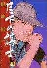 月下の棋士 (18) (ビッグコミックス)の詳細を見る