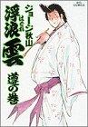 浮浪雲 (35) (ビッグコミックス)